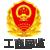 江西省工商行政管理局
