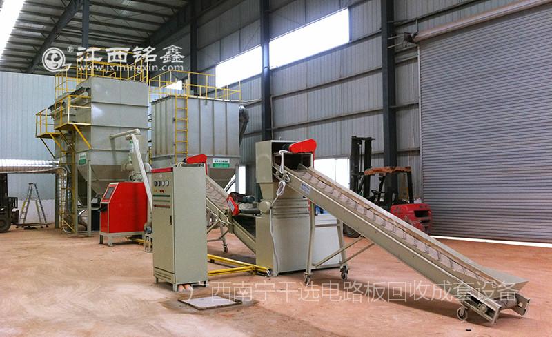 广西南宁干选电路板回收成套设备