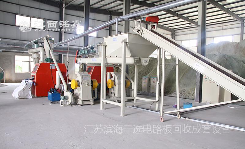 江苏滨海干选电路板回收成套设备