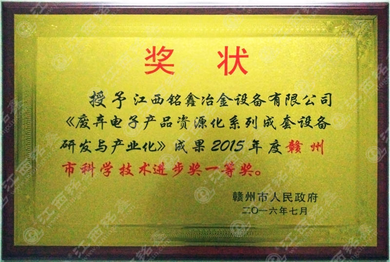 祝贺公司荣获赣州市科学技术进步一等奖