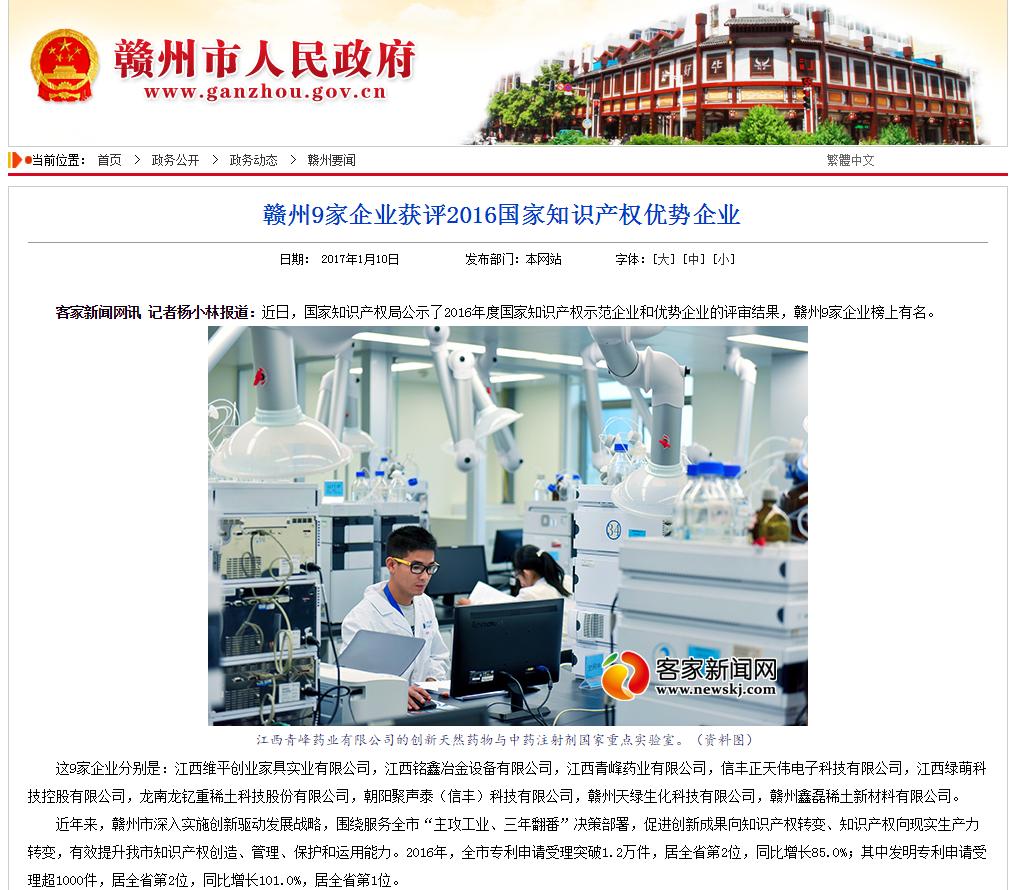 赣州9家企业获评2016国家知识产权优势企业