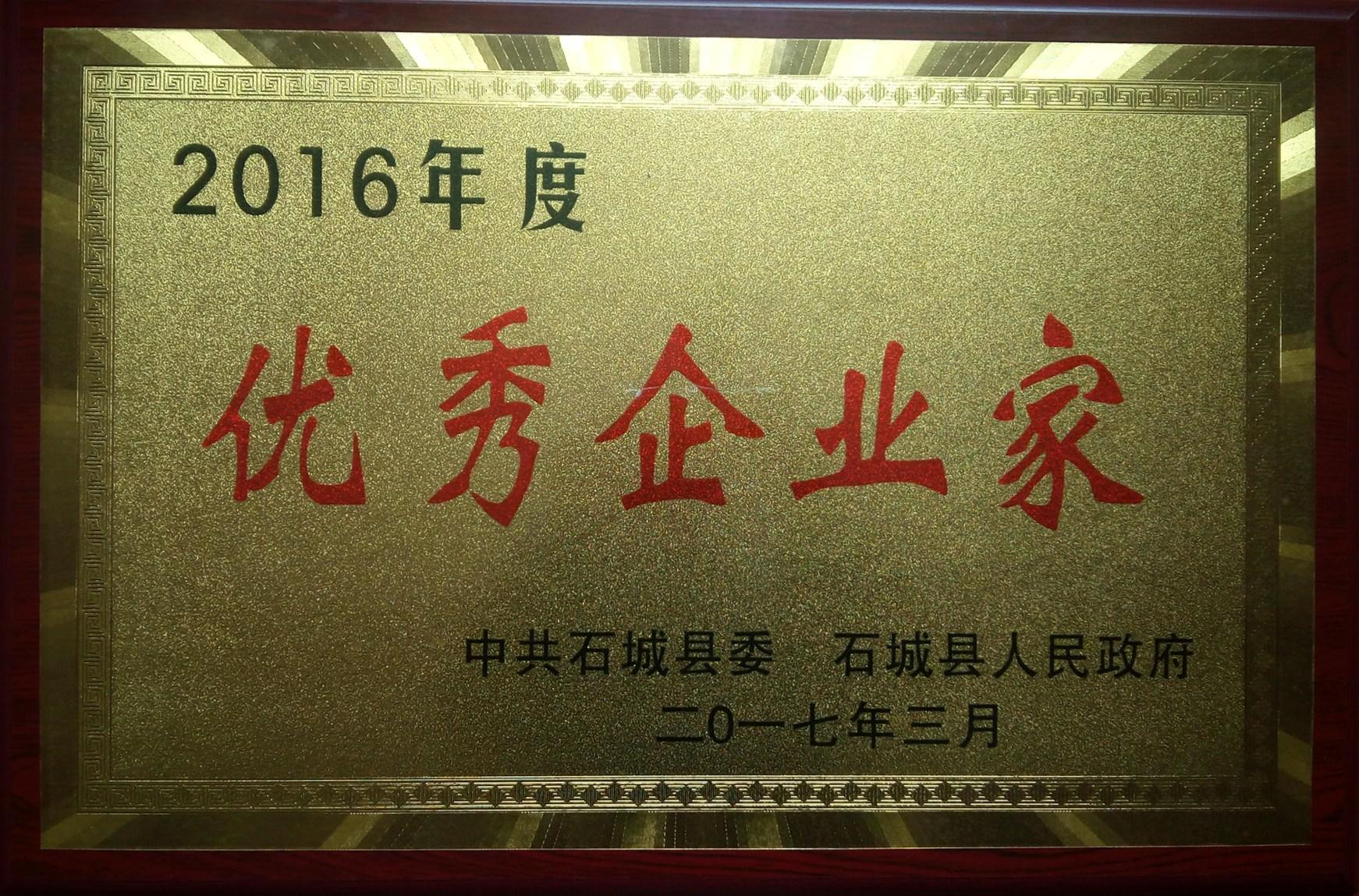 荣获2016年度优秀企业家