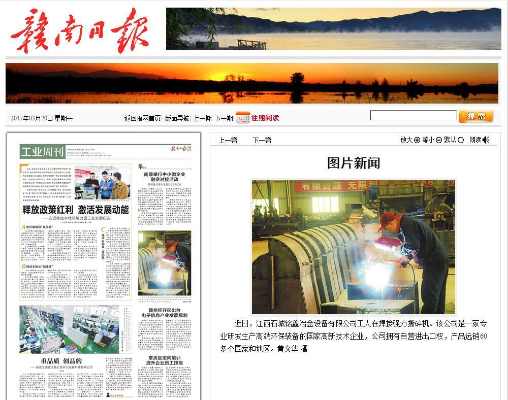 赣南日报对铭鑫冶金设备有限公司的报道