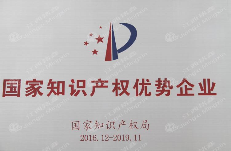 铭鑫荣获国家知识产权优势企业